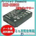 パナソニック(Panasonic) DMW-BCG10 / ライカ(LEICA)BP-DC7 互換バッテリー 【メール便送料無料】