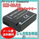 パナソニック(Panasonic) DMW-BCJ13 互換...