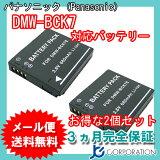 2個セット パナソニック(Panasonic) DMW-BCK7 互換バッテリー 【メール便送料無料】 02P03Dec16