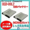 2個セット パナソニック(Panasonic) DMW-BCL7 互換バッテリー 【メール便送料無料】