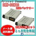 2個セット パナソニック(Panasonic) DMW-BCM13 互換バッテリー 【メール便送料無料】