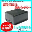 パナソニック(Panasonic) DMW-BLB13 互換バッテリー 【メール便送料無料】