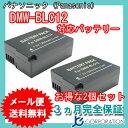 2個セット パナソニック(Panasonic) DMW-BLC12 互換バッテリー 【残量表示不可】 【メール便送料無料】