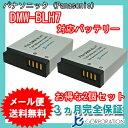 2個セット パナソニック(Panasonic) DMW-BLH7 互換バッテリー 【メール便送料無料】