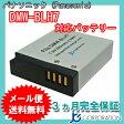 【メール便送料無料】 パナソニック(Panasonic) DMW-BLH7 互換バッテリー 02P27May16