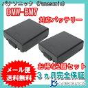 2個セット パナソニック(Panasonic) DMW-BM7 互換バッテリー 【メール便送料無料】