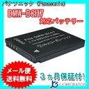 パナソニック(Panasonic) DMW-BCH7 / BCH7E 互換バッテリー 【メール便送料無料】