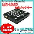 【メール便送料無料】 パナソニック(Panasonic) DMW-BCE10 互換バッテリー 02P27May16