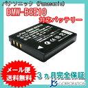 パナソニック(Panasonic) DMW-BCE10 互換バッテリー 【メール便送料無料】