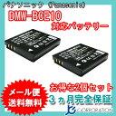 2個セット パナソニック(Panasonic) DMW-BCE10互換バッテリー 【メール便送料無料】