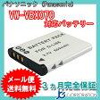 パナソニック(Panasonic) VW-VBX070 / ペンタックス(PENTAX) D-LI88 互換バッテリー 【メール便送料無料】 02P01Oct16