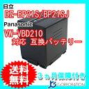 日立(HITACHI) DZ-BP21S / BP21SJ / パナソニック(Panasonic) VW-VBD210 互換バッテリー 【あす楽対応】【送料無料】