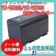 パナソニック(Panasonic) VW-VBD23 / VW-VBD33 互換バッテリー 【メール便送料無料】