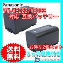 2個セット パナソニック(Panasonic) VW-VBD23 / VW-VBD33 互換バッテリー 【あす楽対応】【送料無料】