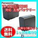 2個セット パナソニック(Panasonic) VW-VBD25 / VW-VBD35 互換バッテリー 【あす楽対応】 【送料無料】