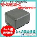 パナソニック(Panasonic) VW-VBG130-K 互換バッテリー (VBG130 / VBG260 / VBG390) 【メール便送料無料】