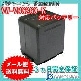 New 新销售【Panasonic VW?VBG260-K?N《剩余量表示·纯正充电器对应》互换batte...[【メール便】パナソニック(Panasonic) VW-VBG260-K 互換バッテリー (VBG130 / VBG260 / VBG390) 【RCP】 02P10Jan15]