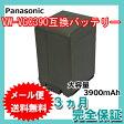 【超大容量】 パナソニック(Panasonic) VW-VBG390 互換バッテリー (VBG130 / VBG260 / VBG390) 【メール便送料無料】