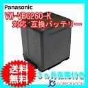 【大容量】 パナソニック(Panasonic) VW-VBG260-K 互換バッテリー (VBG130 / VBG260 / VBG390) 【メール便送料無料】