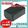 【メール便送料無料】パナソニック(Panasonic) VW-VBK180-K 互換バッテリー ( VBK180 / VBK360 ) 02P27May16