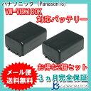 2個セット パナソニック(Panasonic) VW-VBK180-K 互換バッテリー ( VBK180 / VBK360 ) 【メール便送料無料】
