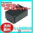 パナソニック(Panasonic) VW-VBK180-K 互換バッテリー ( VBK180 / VBK360 ) 【メール便送料無料】