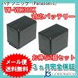 【メール便送料無料】 2個セット パナソニック(Panasonic) VW-VBK360-K 互換バッテリー 対応【残量表示対応】 (VBK180 / VBK360 ) 02P27May16
