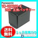 パナソニック(Panasonic) VW-VBK360-K 互換バッテリー【残量表示対応】【VBK1 ...