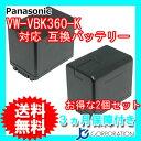 2個セット パナソニック(Panasonic) VW-VBK360-K 互換バッテリー 対応【残量表 ...