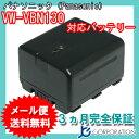 パナソニック(Panasonic) VW-VBN130 互換バッテリー (VBN130 / VBN260) 【メール便送料無料】