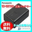 パナソニック(Panasonic) VW-VBT190 互換バッテリー (VBT190 / VBT380 ) 【メール便送料無料】