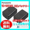 2個セット パナソニック(Panasonic) VW-VBT190-K 互換バッテリー (VBT190 / VBT380 ) 【あす楽対応】【送料無料】