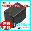 パナソニック (Panasonic) VW-VBT380-K 互換バッテリー 【VBT190 / VBT380】【あす楽対応】【送料無料】