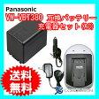 充電器セット パナソニック(Panasonic) VW-VBT380-K 互換バッテリー (VBT190 / VBT380 )+充電器(AC)【あす楽対応】【送料無料】 02P03Dec16