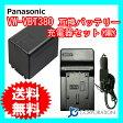 充電器セット パナソニック(Panasonic) VW-VBT380-K 互換バッテリー (VBT190 / VBT380 )+充電器(黒)【メール便送料無料】 02P03Dec16