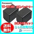 2個セット パナソニック(Panasonic) VW-VBT380 互換バッテリー (VBT190 / VBT380 ) 【メール便送料無料】