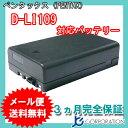 ペンタックス (PENTAX) D-LI109 互換バッテリー 【メール便送料無料】
