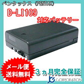 ペンタックス (PENTAX) D-LI109 互換バッテリー 【メール便送料無料】 532P17Sep16
