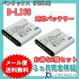 2個セット ペンタックス(PENTAX) D-LI68 互換バッテリー 【メール便送料無料】 02P01Oct16