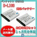 2個セット ペンタックス(PENTAX) D-LI68 / D-LI122 互換バッテリー 【メール便送料無料】