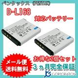【メール便】 2個セット ペンタックス(PENTAX) D-LI68 互換バッテリー 【RCP】