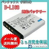 ペンタックス(PENTAX) D-LI68 互換バッテリー 【メール便送料無料】 532P17Sep16