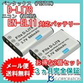 2個セット ペンタックス(PENTAX) D-LI78 / ニコン(NIKON) EN-EL11 互換バッテリー 【メール便送料無料】 532P17Sep16