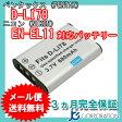 ペンタックス(PENTAX) D-LI78 / ニコン(NIKON)EN-EL11 互換バッテリー 【メール便送料無料】