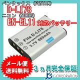 【メール便】 ペンタックス(PENTAX) D-LI78 / ニコン(NIKON)EN-EL11 互換バッテリー 【RCP】