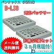 2個セット ペンタックス(PENTAX) D-LI8 互換バッテリー 【メール便送料無料】