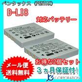 2個セット ペンタックス(PENTAX) D-LI8 互換バッテリー 【メール便送料無料】 532P17Sep16