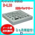 ペンタックス (PENTAX) D-LI8 互換バッテリー 【メール便送料無料】