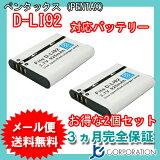 【メール便】 2個セット ペンタックス(PENTAX) D-LI92 互換バッテリー 【RCP】