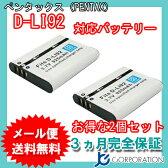 2個セット ペンタックス(PENTAX) D-LI92 互換バッテリー 【メール便送料無料】 532P17Sep16